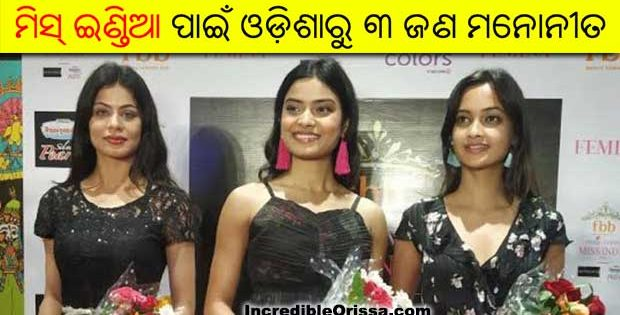 miss india odisha finalists