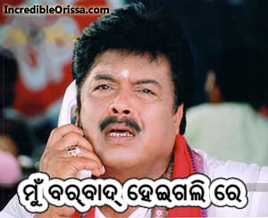 mu barbad hei gali re odia fb comment image