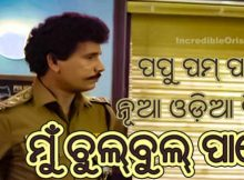 Mu Chulbul Pandey Odia movie