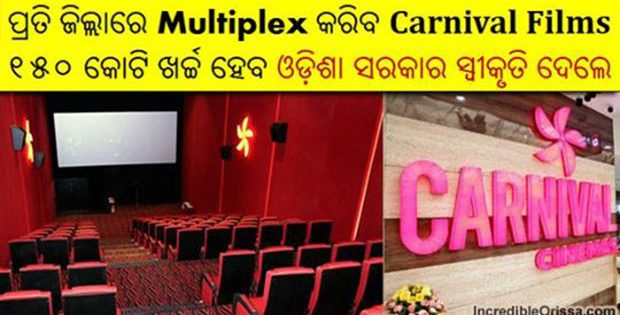 multiplex odisha districts