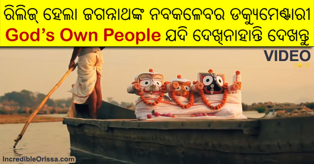 Nabakalebara documentary film God's Own People