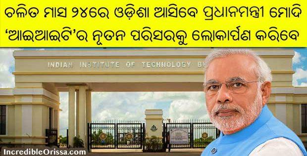 Prime Minister Narendra Modi Odisha visit