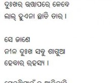 Oriya poetry kabita collection of eminent odia writers online nari odia kabita by krushna kumar mohanty spiritdancerdesigns Gallery