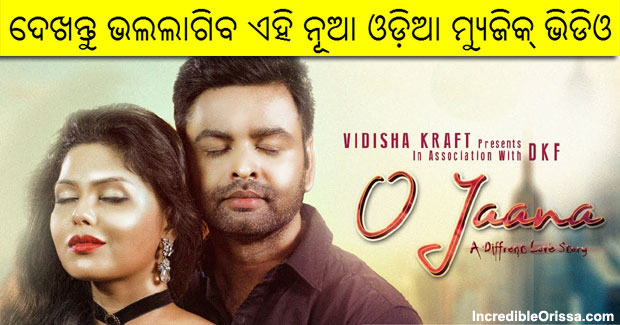 new Odia music video