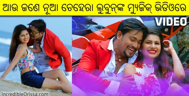 new Odia music video of Lubun