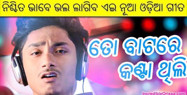 new Odia singer Baibhav