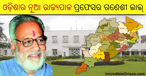 new governor of odisha