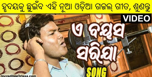 new odia ghazal song