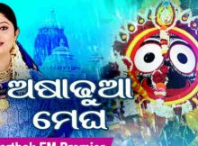 new odia jagannath bhajan