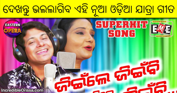 new odia jatra song