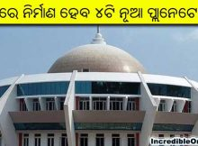 new planetariums odisha