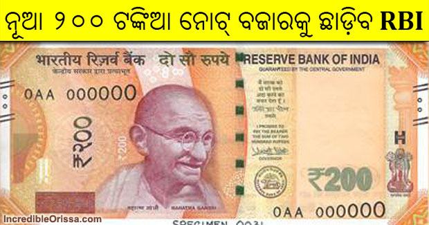 new Rs 200 note
