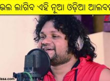 New song by Humane Sagar