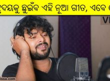 New song by Shasank Sekhar