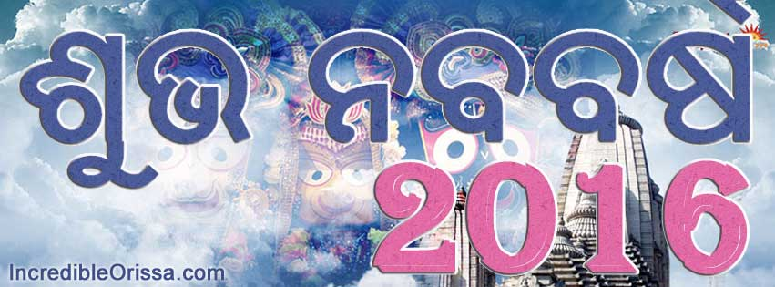 New Year 2016 Odia Facebook Cover