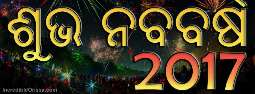 new year 2017 odia image