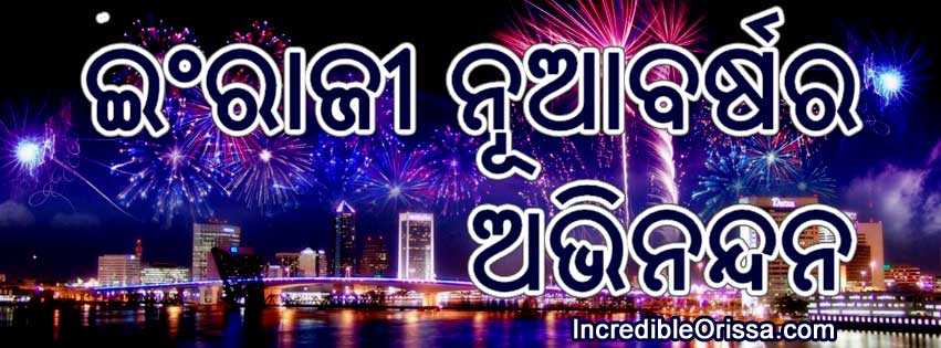 New Year Odia Facebook Cover Photo