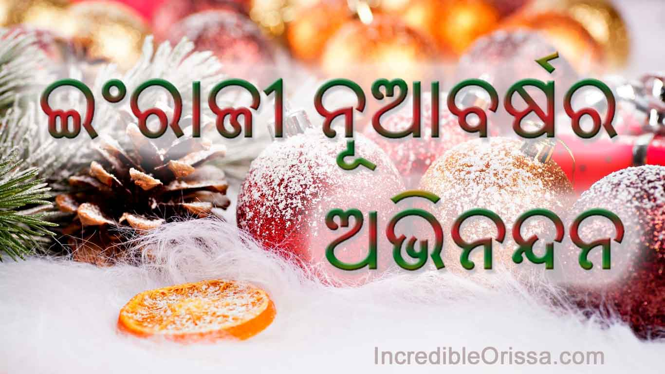 new year odia laptop wallpaper