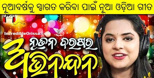 happy new year odia song 2019