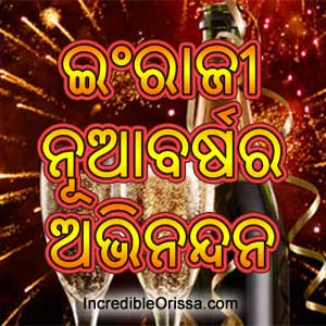 New Year Odia Whatsapp image