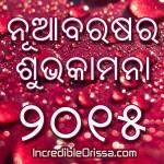new year whatsapp oriya image
