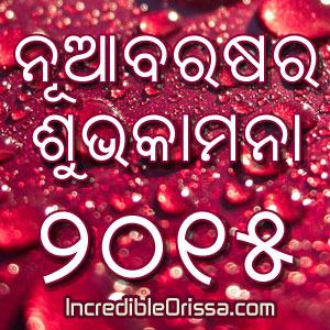 Oriya new year greetings cards 2015 wallpaper messages new year whatsapp oriya image m4hsunfo