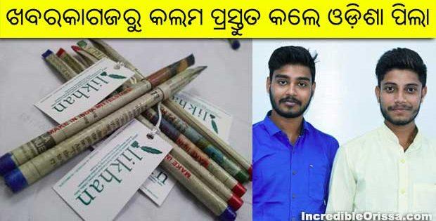 newspaper pens