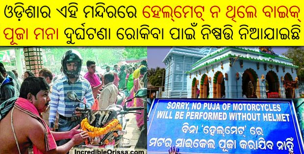 no helmet no puja of bikes in Odisha