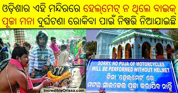 no helmet no puja of bikes in Odisha