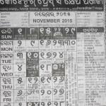 november 2015 odia calendar