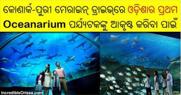 oceanarium in odisha