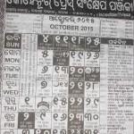 october 2015 odia calendar