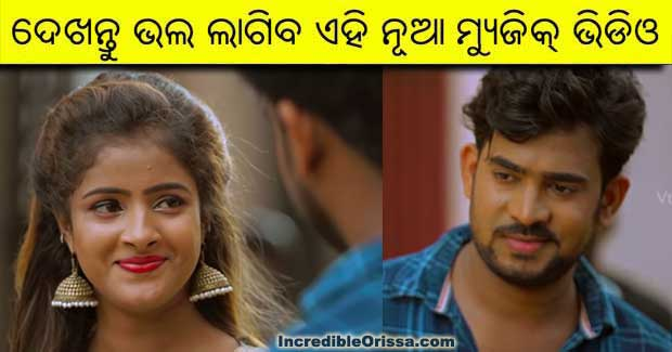 odia album video 2019