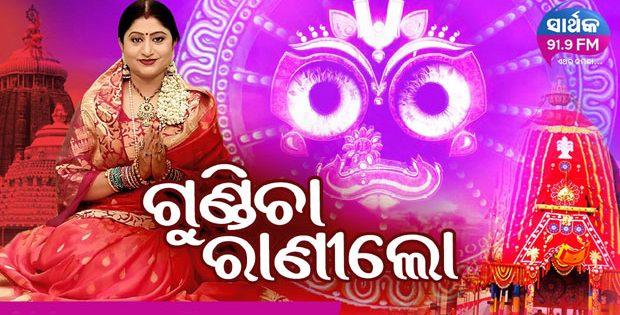 odia bhajan Namita Agrawal