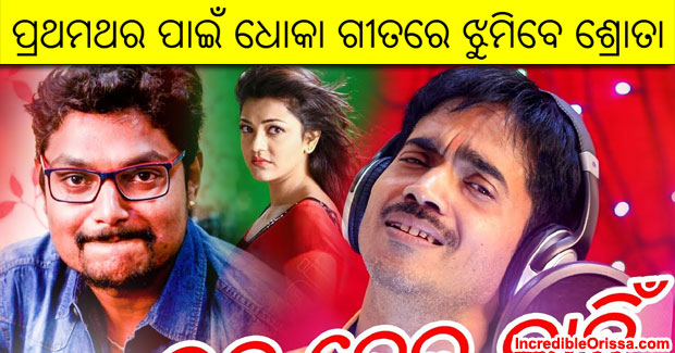 odia dhoka song