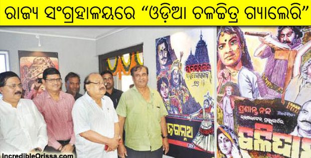 Odia film gallery at Odisha State Museum