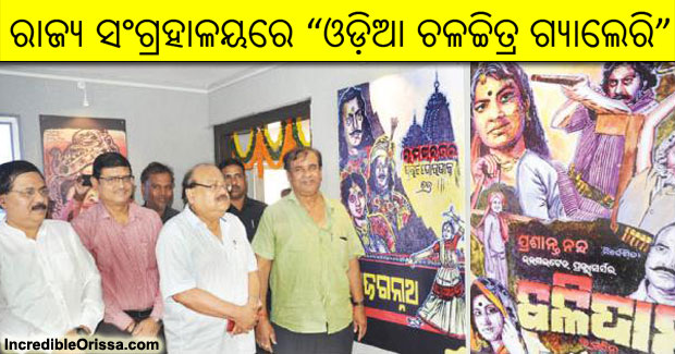 Odia film gallery at Odisha State Museum