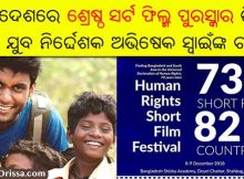 odia filmmaker short film