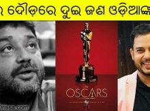 odia filmmakers oscar