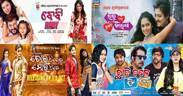 Odia films in Durga Puja 2016