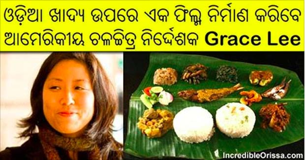 odia food film
