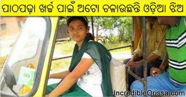 odia girl auto-rickshaw driver