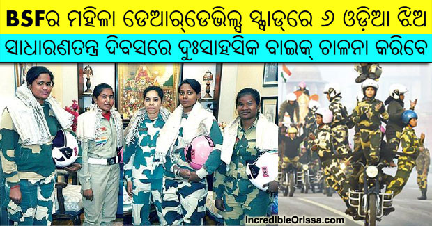 Odia girls Republic Day Parade