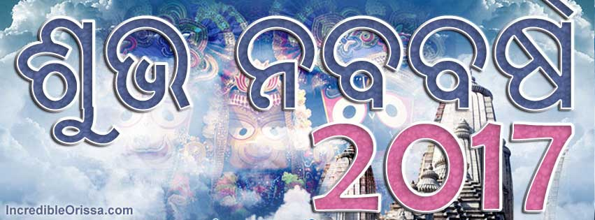 odia happy new year 2017