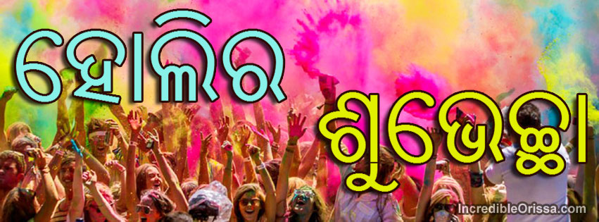 odia holi facebook cover