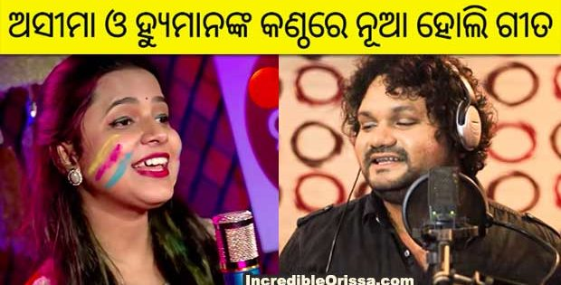 odia holi songs 2019