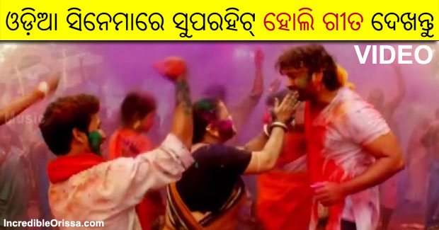 Odia Holi songs from films