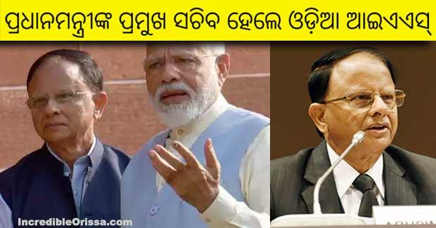 Odia IAS PK Mishra PM Modi