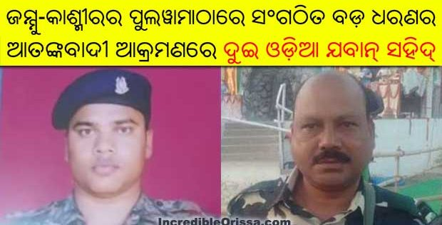 Odia jawans martyrs in Pulwama terror attack
