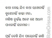 Oriya poetry kabita collection of eminent odia writers online odia kabita parichaya read here spiritdancerdesigns Gallery